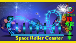 VR_SpaceRollerCoaster