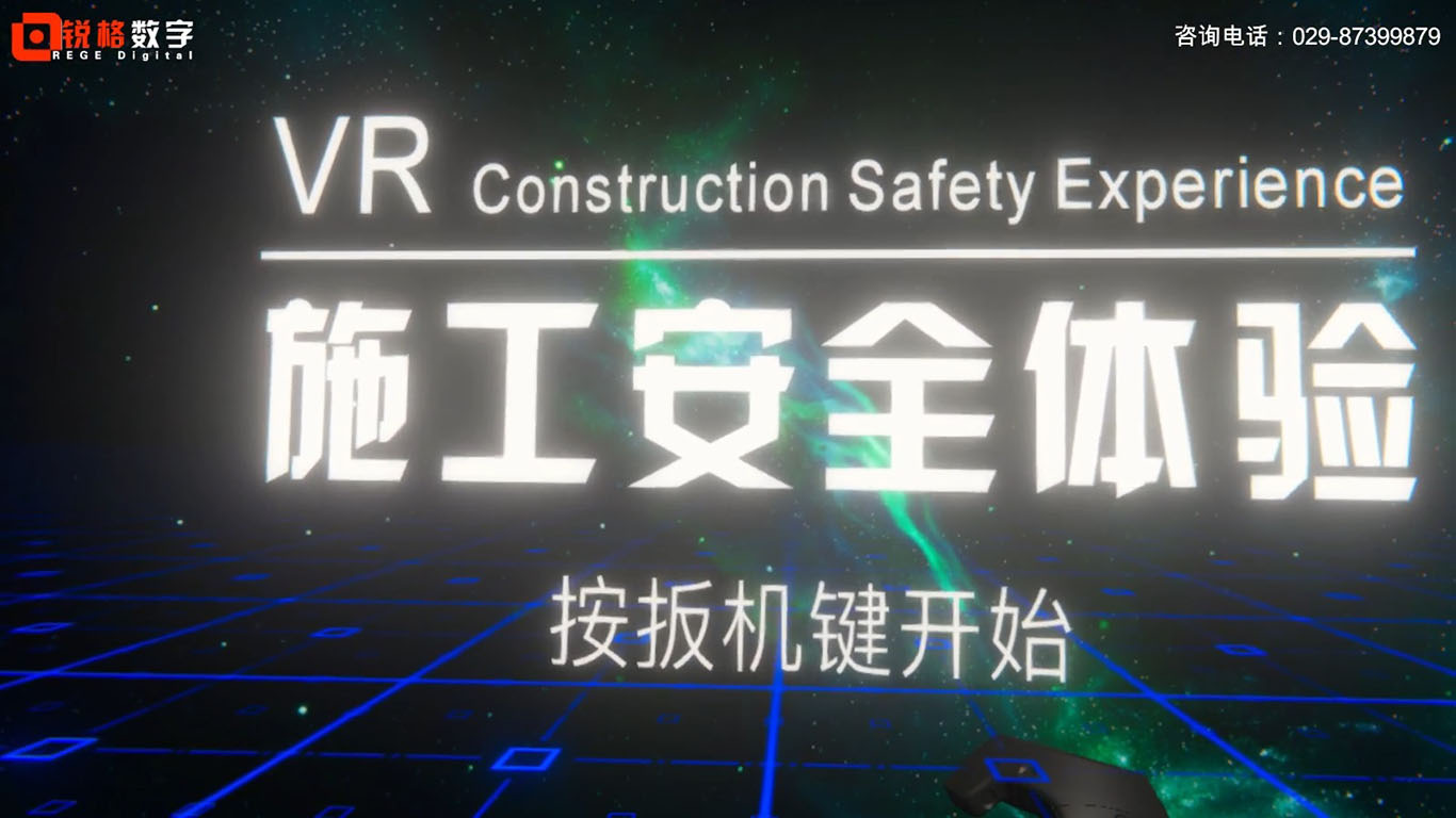 VR construction safety education system