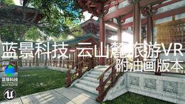Yunshanlu VR