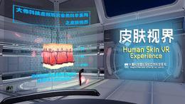 Human Skin VR Experience English edition