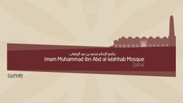 Imam Muhammad ibn Abd al-Wahhab Mosque